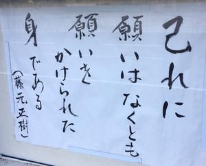 平成29年11月の「今月の言葉」随想
