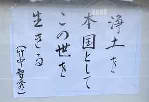 平成29年12月の「今月の言葉」随想