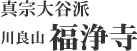 ロゴ:福浄寺